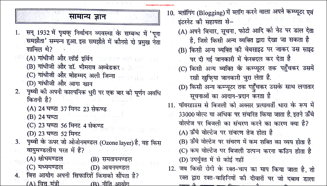 RPF MODAL PRACTICE SET PAPER IN HINDI PDF