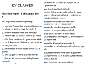 (Hindi) BSSC INTER LEVEL( 10+2) PRACTICE SET-1