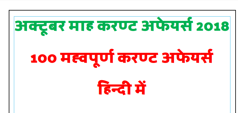 Download Current Affairs October 2018 in Hindi PDF