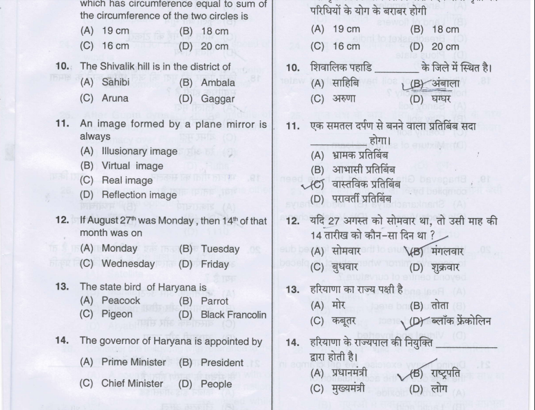 Haryana HSSC Group- D Questions Paper PDF Download: 10 oct 2018