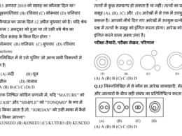 Important Reasoning Questions for RRB ALP/Technician Exam 2018