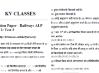 RRB ALP Stage-02 Mock Test 2018