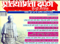 Pratiyogita Darpan December 2018 in Hindi PDF Free Download