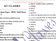 BPSC Mock Test Paper in Hindi