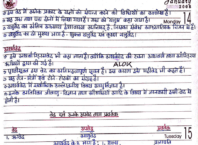 Sources of Ancient Indian History Handwritten Notes PDF