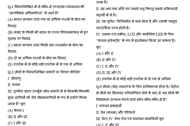 BPSC Practice Set in Hindi PDF Download