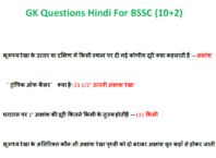 Top 100 GK For BSSC Inter Level Exam 2018 in PDF