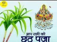 Happy Chhath Pooja