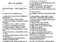 (Hindi) BSSC INTER LEVEL( 10+2) PRACTICE SET-5