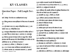 BSSC Inter Level Mock Test