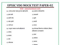 UPSSSC Gram Vikash Adhikari (VDO) Practice Set-02 in Hindi
