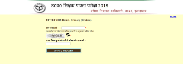 UPTET Revised Result 2018 Out Check Now