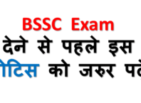 Important Notice Regarding BSSC