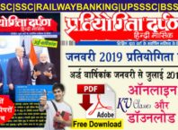 Pratiyogita Darpan January 2018 in Hindi PDF Free Download