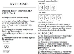 RRB ALP Stage-02 Paper A Mock Test 2018 in Hindi & English PDF