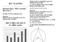 RPF CONSTABLE MOCK TEST 2 (IN HINDI)