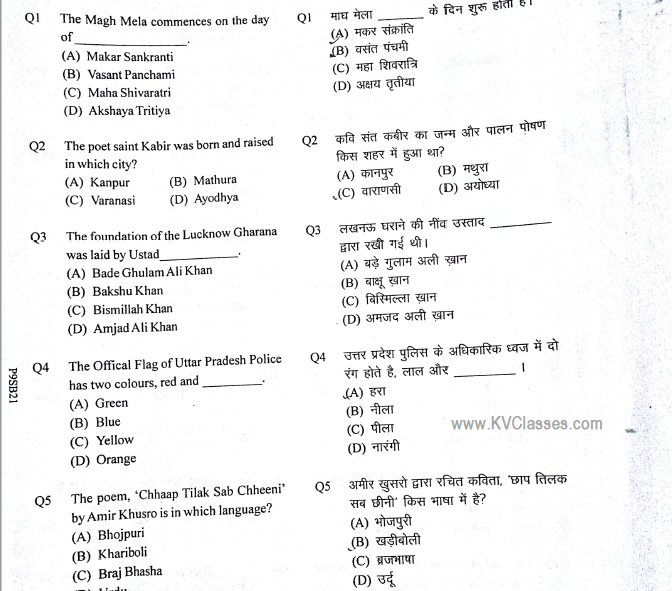 UP Police Constable 27 January 2019 All Shift Questions PDF Download