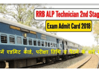 RRB ALP 2nd Stage cbt admit card 2018: