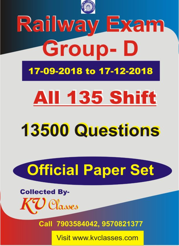 Railway Group D Question Paper 2018 PDF Download With Official