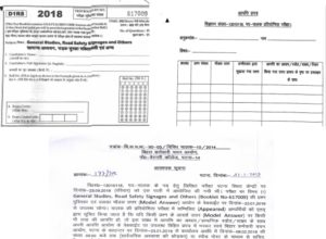 BSSC Driver Exam 2018 Question Paper and Model Answer PDF Download