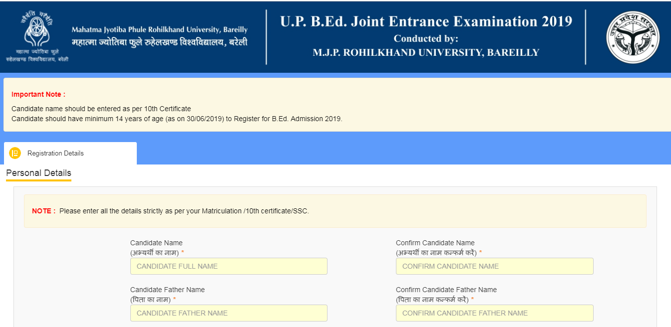 UP BED 2019 Notification