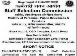 SSC CHSL 2018 Short Notice Published