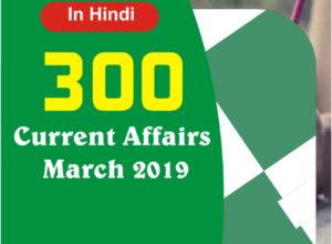march current affairs 2019