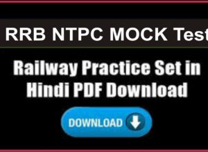 RRB Mock Test in Hindi