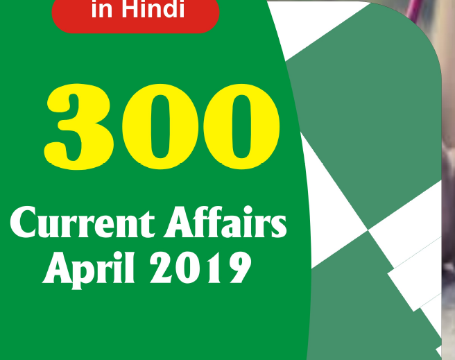 Current Affairs April 2019 in Hindi PDF Download