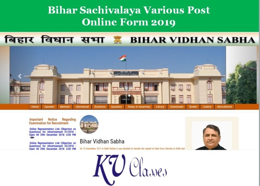 Bihar Sachivalaya Various Post Online Form 2019