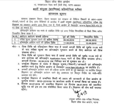 Extension of Last Date of Online Fee Submission