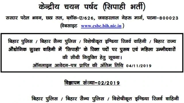 Bihar Police Constable Online Form 2019 for 11880 Post