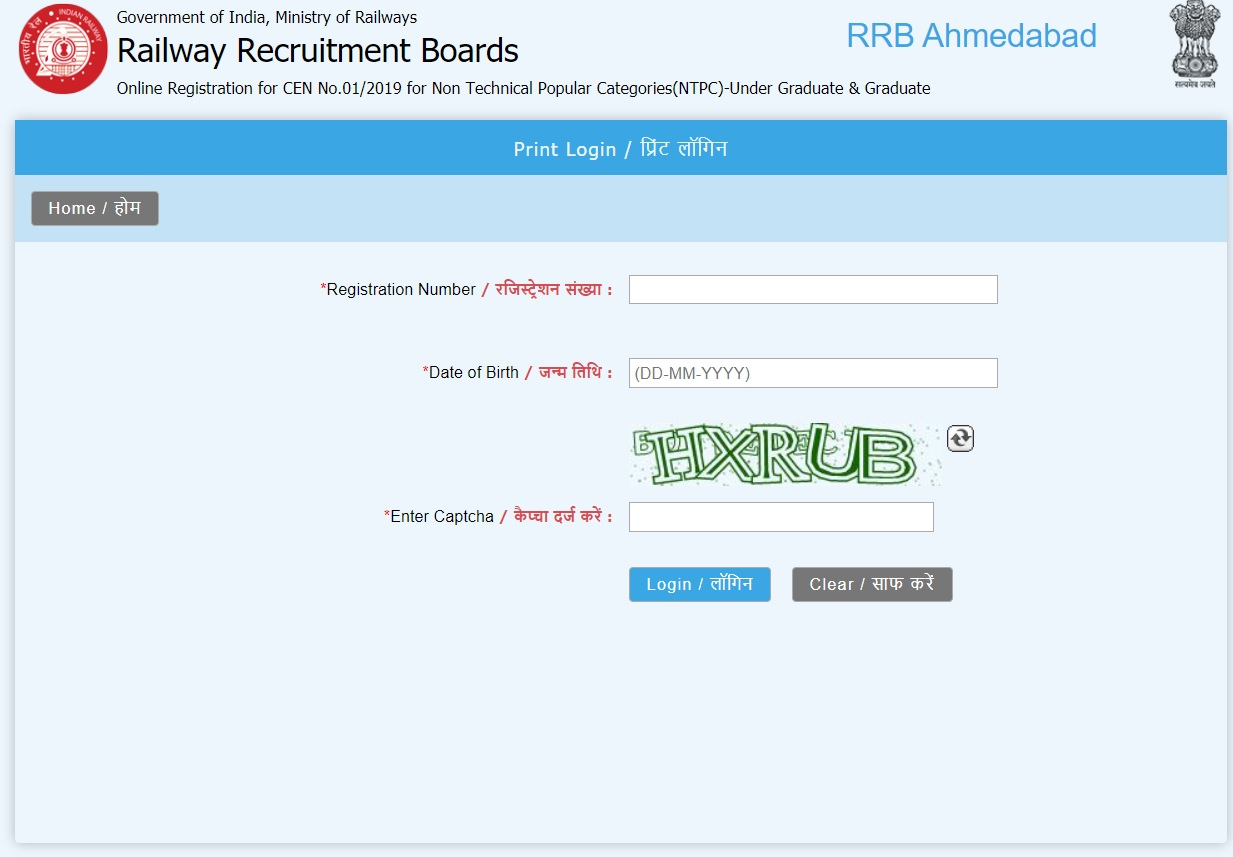 RRB NTPC Application Status 2019: Check Your RRB NTPC Application Status