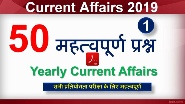 Yearly Current Affairs 2019 in Hindi PDF