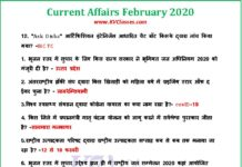 current affairs feb 2020