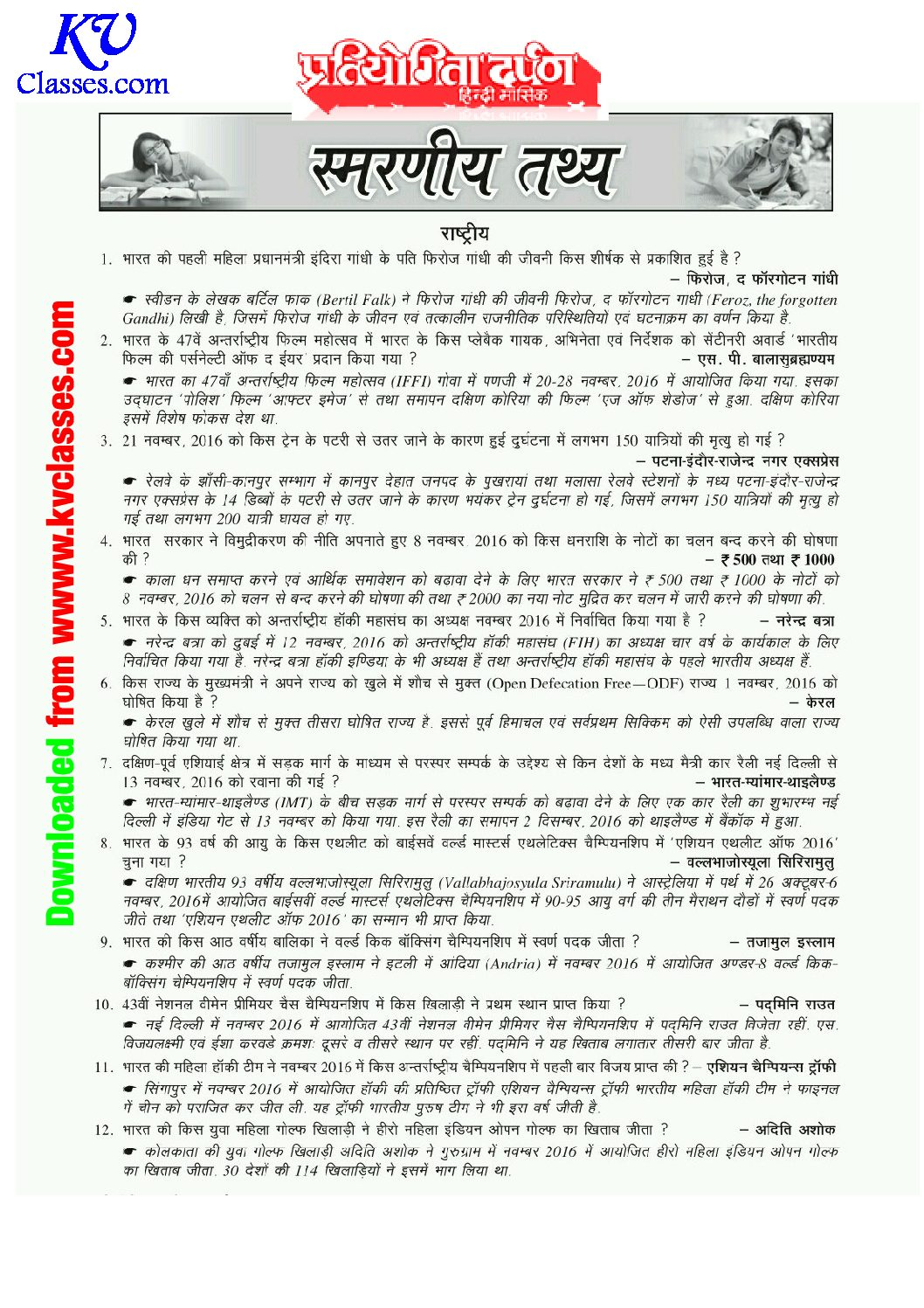 CURRENT AFFAIRS JAN 2017- AUG 2017 PDF DOWNLOAD  PRATIYOGITA DARPAN [ ENGLISH + HINDI ]