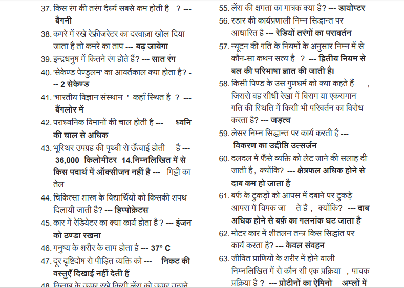 500 general science questions answers in Hindi PDF