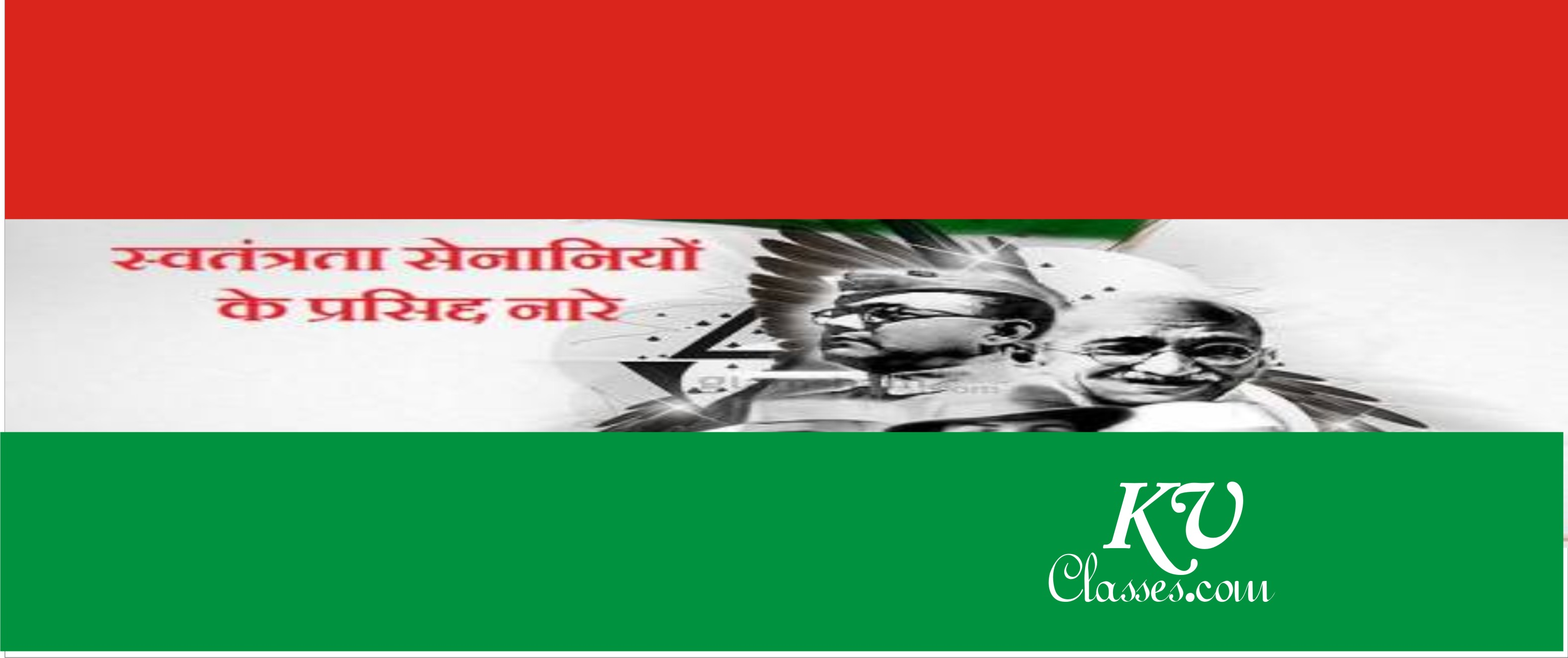 15 Famous Slogans by Indian Freedom Fighters in Hindi