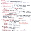 Indian Mapping (complete) -By_Raj_Holkar Pdf download