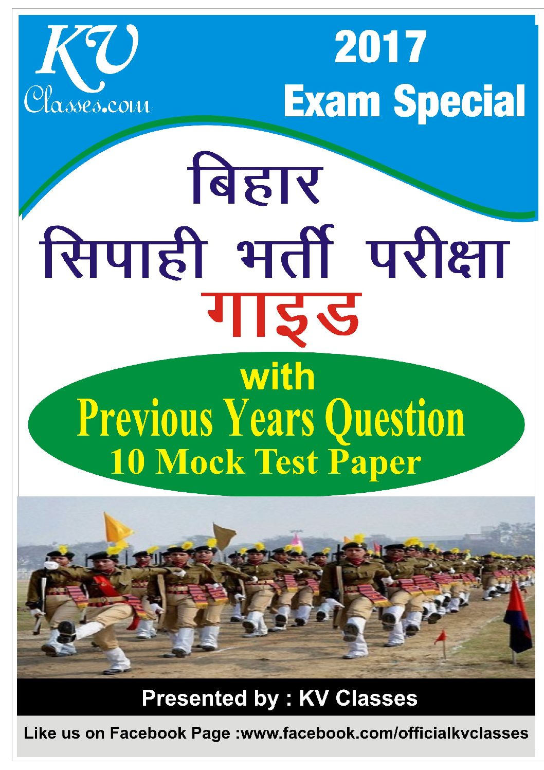 BIHAR POLICE EXAM 2017 GUIDE with [ Previous Paper& 10 Mock Paper]