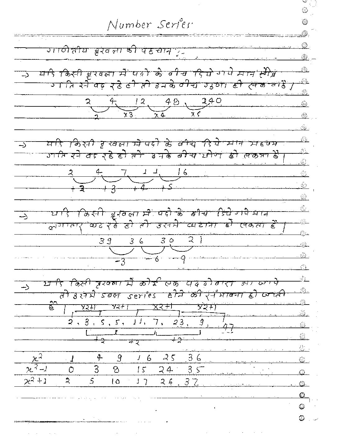 Verbal Reasoning Number Series & Number matrix Section Best Hand written notes