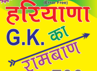 800+ One Liners Haryana GK PDF Download