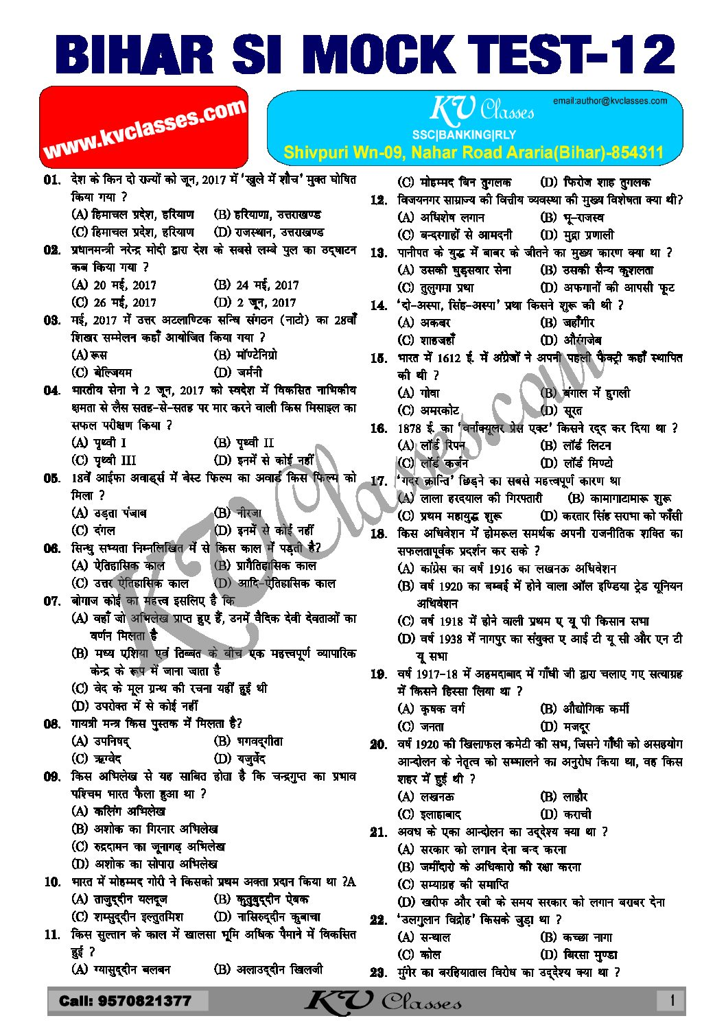 BIHAR SI (बिहार दरोगा ) Exam 2017 Mock Test Paper-12 PDF Download