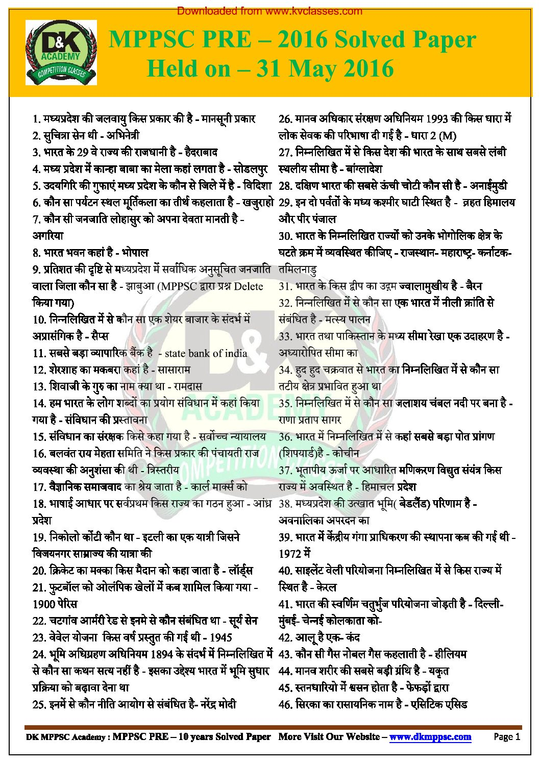 MPPSC 10 Years Past Papers (2003 to 2016) PDF Download – KV Classes