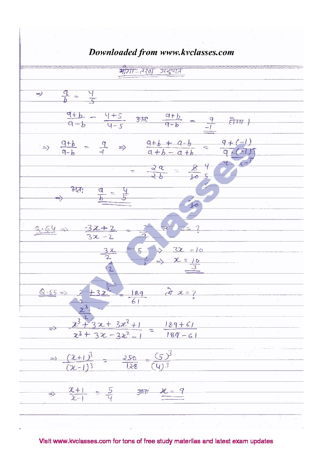 SSC Math Handwritten Notes in Hindi Days-3 PDF Download