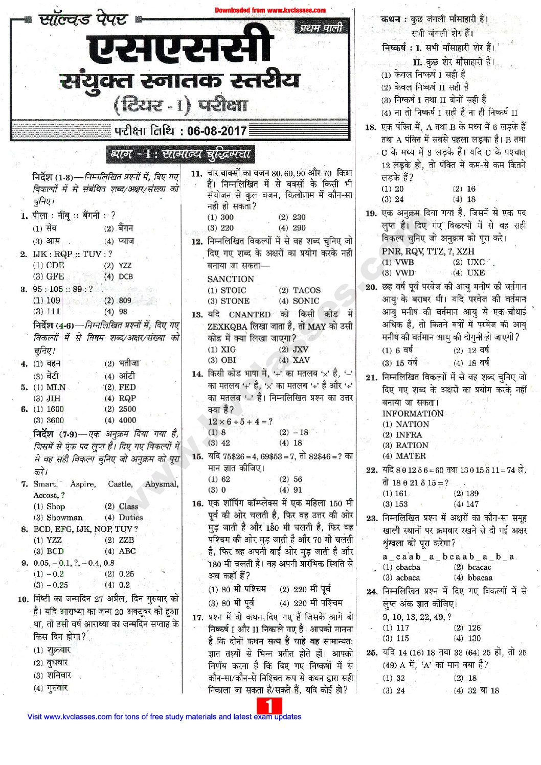 Ssc Cgl Sample Papers Pdf In Hindi