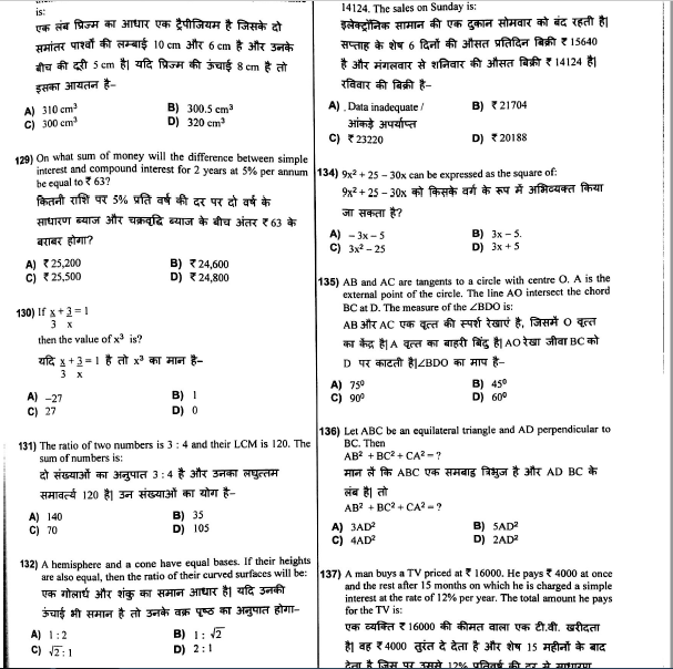 ssc chsl previous year question paper pdf 2017