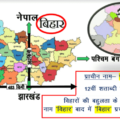 Bihar General Knowledge GK in Hindi PDF Download