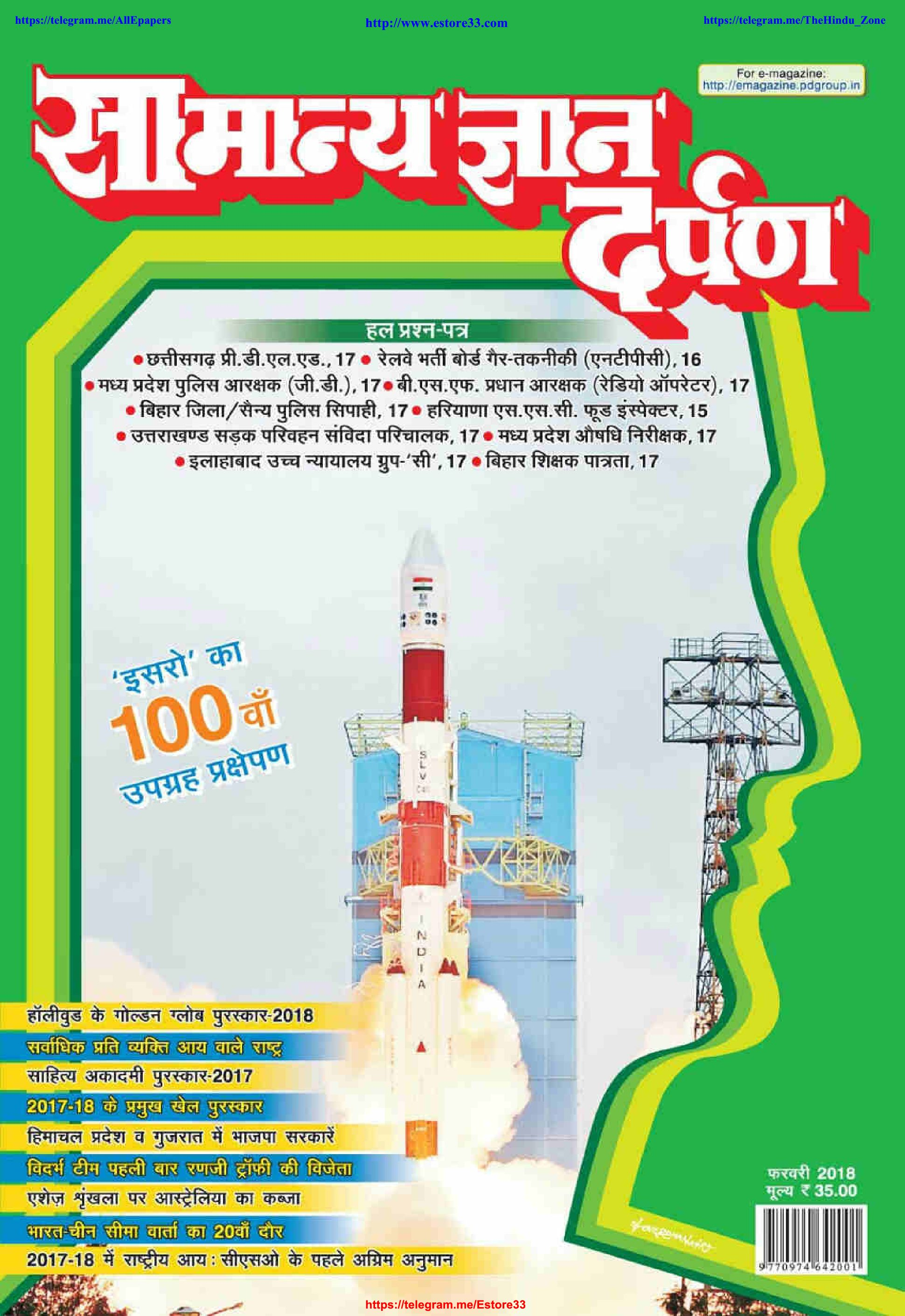 SAMANYA GYAN DARPAN IN HINDI (JANUARY+FEBRUARY) 2018 PDF DOWNLOAD