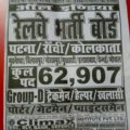RRB Railway Group-D Recruitment Notification for 62907 Posts ( CEN : 02/2018)